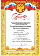 II олимпиада по робототехнике Славгородского образовательного округа c.Кулунда -2015 г.