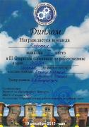 III Открытая олимпиада по робототехнике г.Барнаул -2015